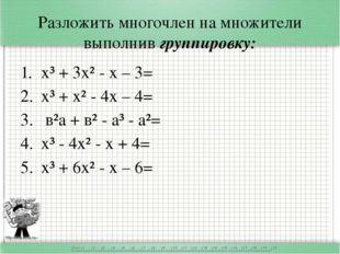 Разложить многочлен на множители выполнив группировку: х³ + 3х² - х – 3= х³ +