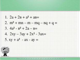 2а + 2в + а² + ав= m² + mn – m – mq – nq + q = 4а² - в² + 2а – в= 4. 2ху – 3