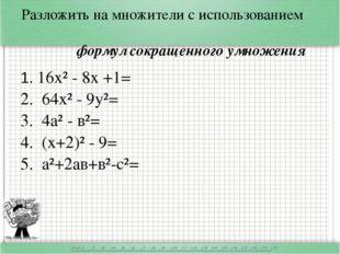 Разложить на множители с использованием формул сокращенного умножения 1. 16х²