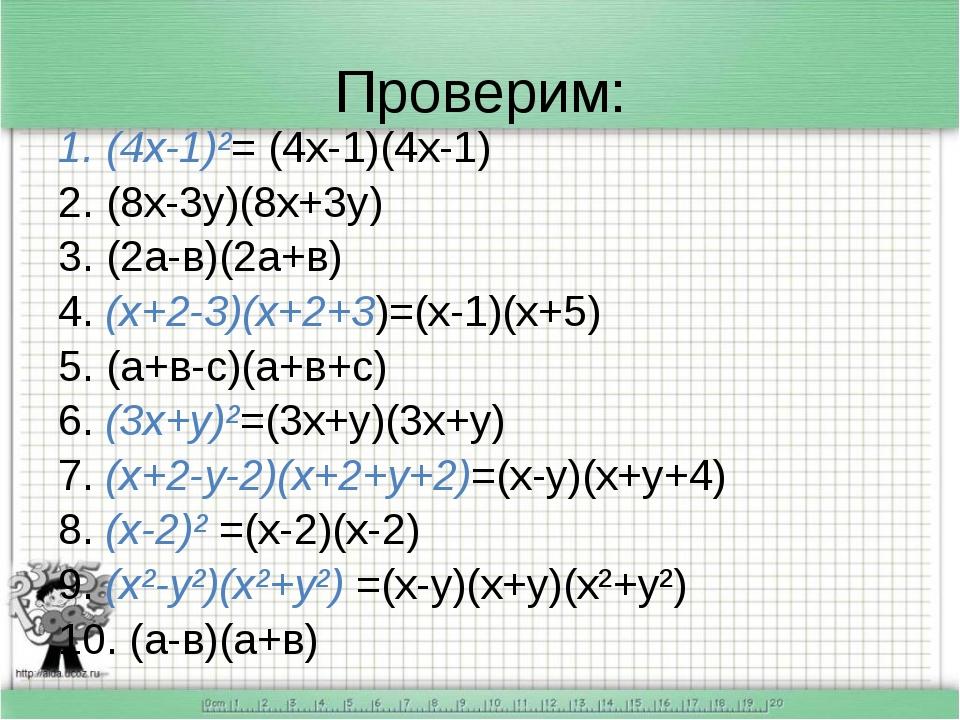 Проверим: 1. (4х-1)²= (4х-1)(4х-1) 2. (8х-3у)(8х+3у) 3. (2а-в)(2а+в) 4. (х+2-...