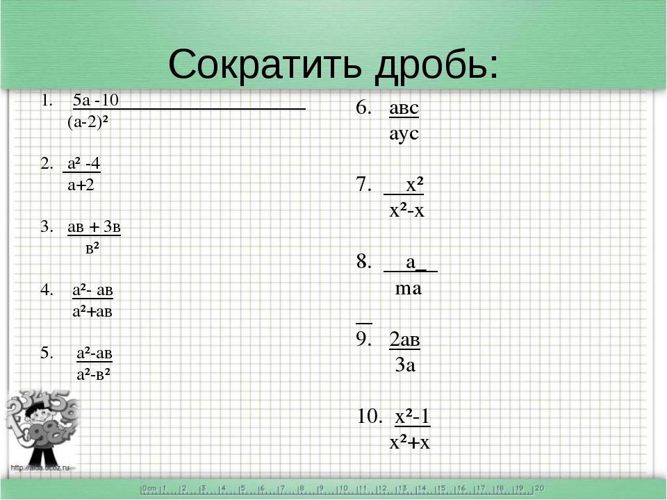 Сократить дробь: 5а -10 (а-2)² 2. а² -4 а+2 3. ав + 3в в² 4. а²- ав а²+ав 5....