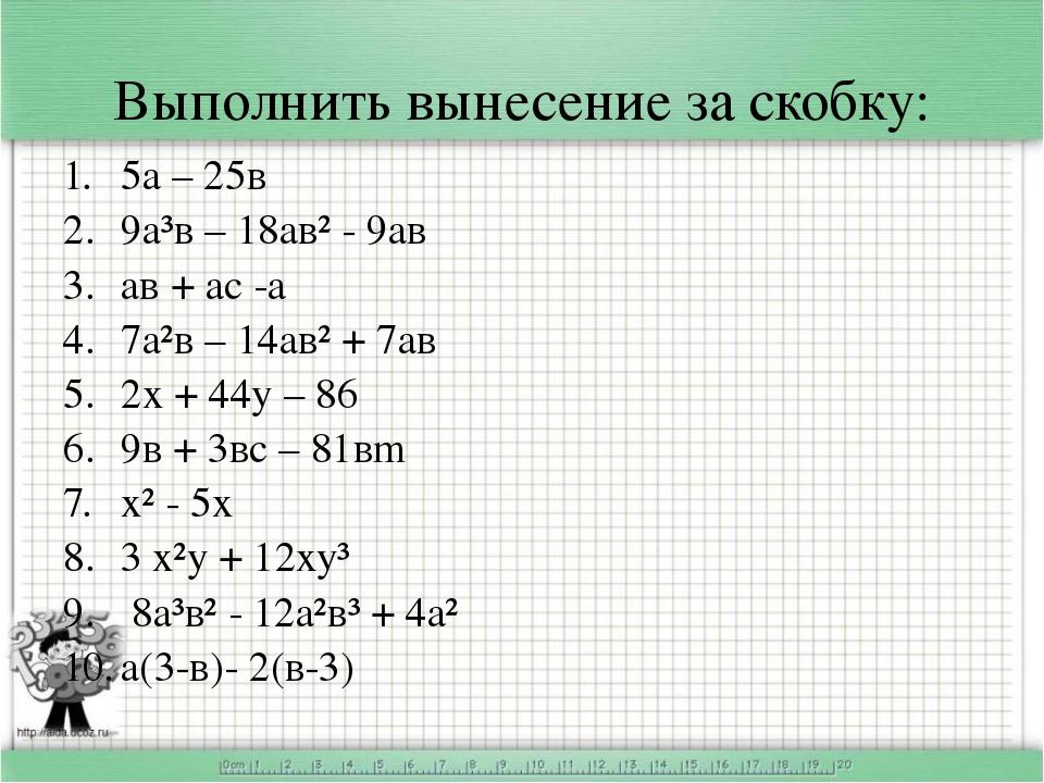Выполнить вынесение за скобку: 5а – 25в 9а³в – 18ав² - 9ав ав + ас -а 7а²в –...