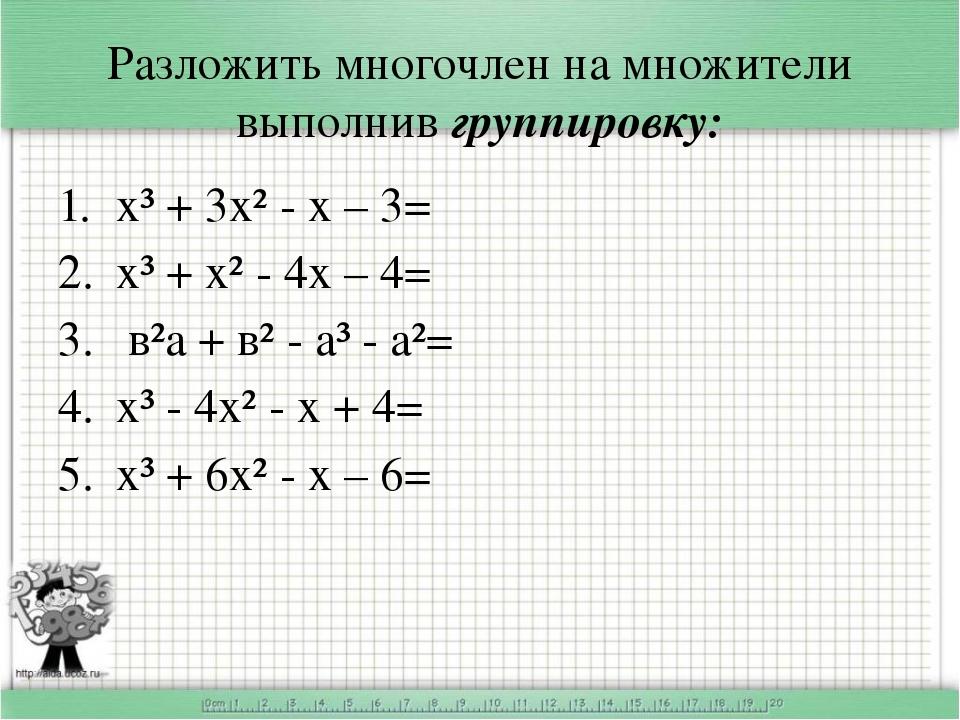 Разложить многочлен на множители выполнив группировку: х³ + 3х² - х – 3= х³ +...
