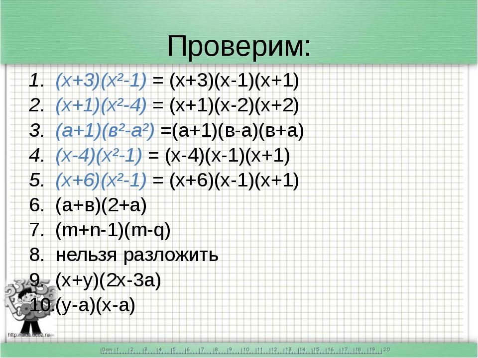 Проверим: (х+3)(х²-1) = (х+3)(х-1)(х+1) (х+1)(х²-4) = (х+1)(х-2)(х+2) (а+1)(в...