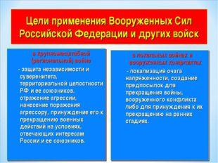 Цели применения Вооруженных Сил Российской Федерации и других войск в крупном