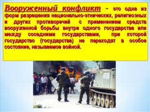Вооруженный конфликт - это одна из форм разрешения национально-этнических, р