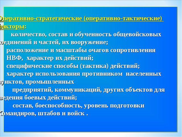 Оперативно-стратегические (оперативно-тактические) факторы: - количество, сос...