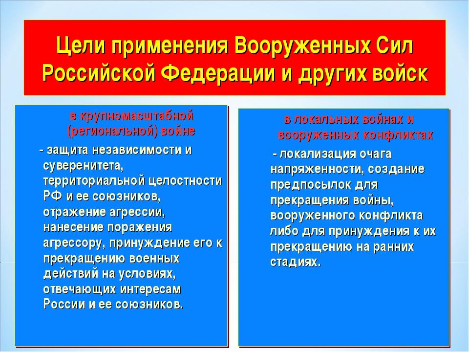 Цели применения Вооруженных Сил Российской Федерации и других войск в крупном...