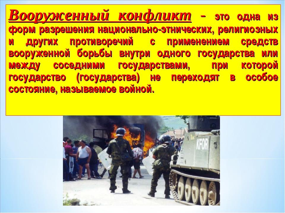 Вооруженный конфликт - это одна из форм разрешения национально-этнических, р...