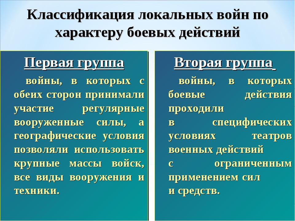Классификация локальных войн по характеру боевых действий Первая группа войн...