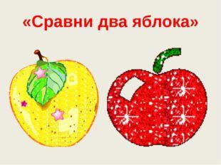 «Сравни два яблока»