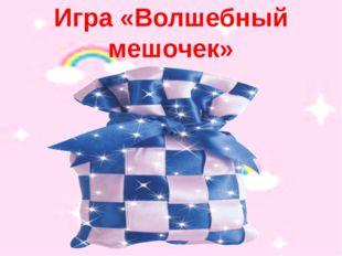 Игра «Волшебный мешочек»