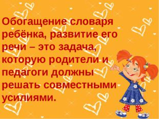 Обогащение словаря ребёнка, развитие его речи – это задача, которую родители