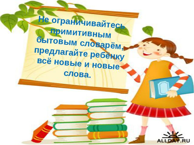 Не ограничивайтесь примитивным бытовым словарём, предлагайте ребёнку всё новы...