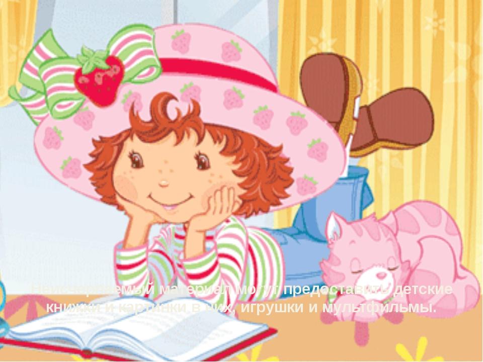 Неисчерпаемый материал могут предоставить детские книжки и картинки в них, иг...
