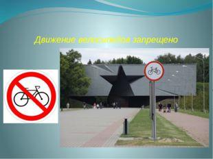 Движение велосипедов запрещено