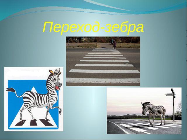 Переход-зебра