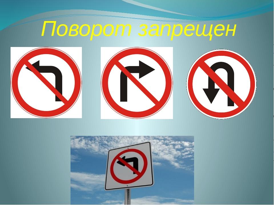 Поворот запрещен