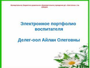 Муниципальное бюджетное дошкольное образовательное учреждение д/с «Светлячок»