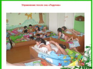 Упражнение после сна «Лодочка»