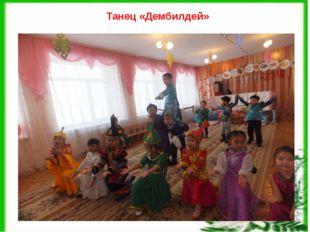 Танец «Дембилдей»