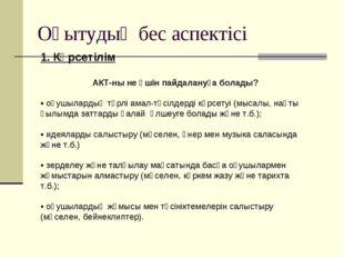 Оқытудың бес аспектісі 1. Көрсетілім АКТ-ны не үшін пайдалануға болады? • оқу