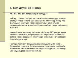 5. Тестілеу және құптау АКТ-ны не үшін пайдалануға болады? • «Егер ... болса?