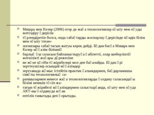 Мишра мен Келер (2006) егер де жаңа технологиялар оқыту мен оқуды жетілдіру ү