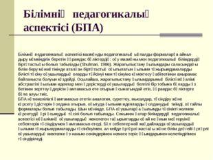 Білімнің педагогикалық аспектісі (БПА) Білімнің педагогикалық аспектісі мазмұ