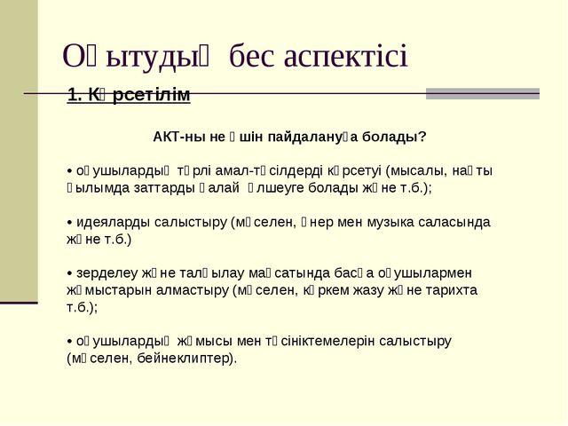 Оқытудың бес аспектісі 1. Көрсетілім АКТ-ны не үшін пайдалануға болады? • оқу...