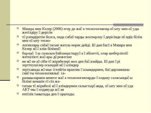 Мишра мен Келер (2006) егер де жаңа технологиялар оқыту мен оқуды жетілдіру ү...