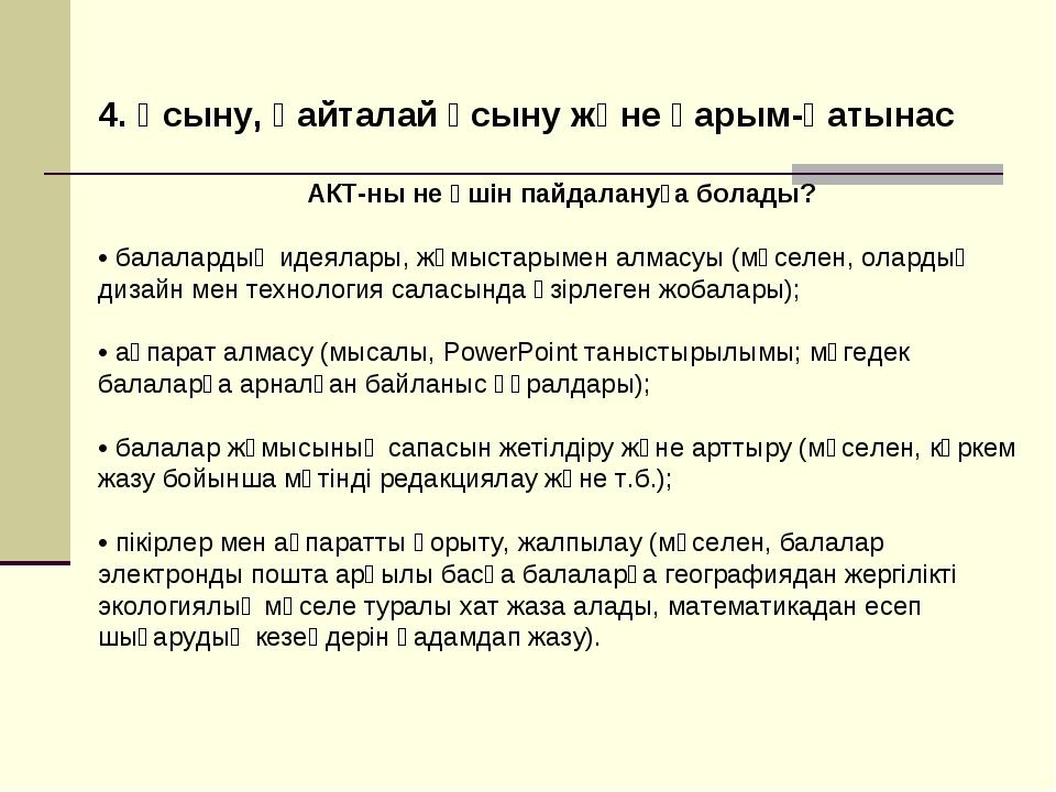 4. Ұсыну, қайталай ұсыну және қарым-қатынас АКТ-ны не үшін пайдалануға болады...