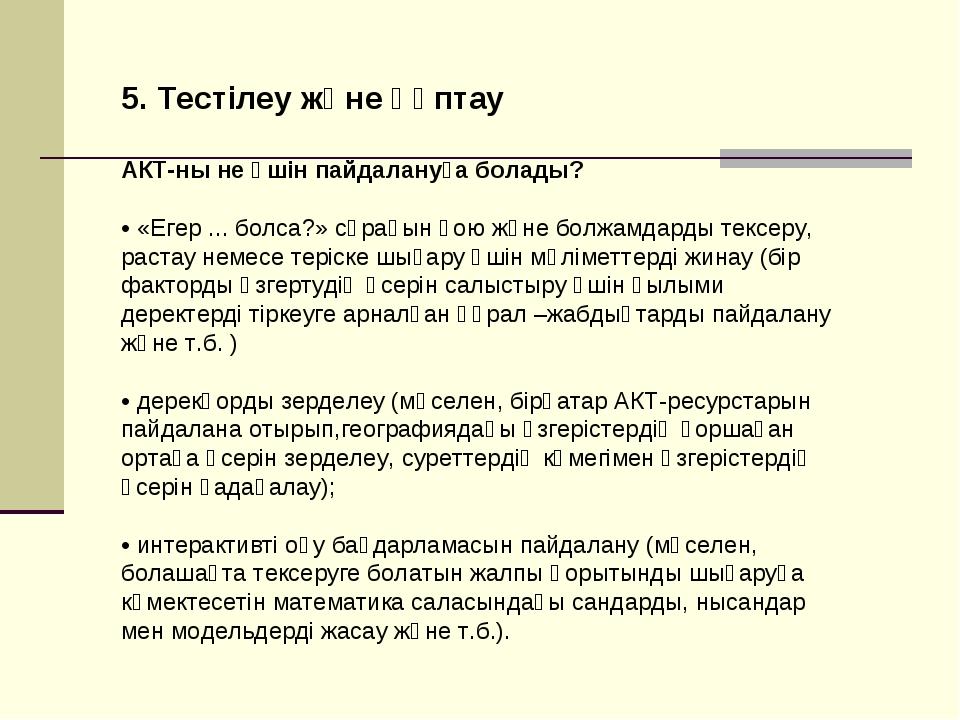 5. Тестілеу және құптау АКТ-ны не үшін пайдалануға болады? • «Егер ... болса?...