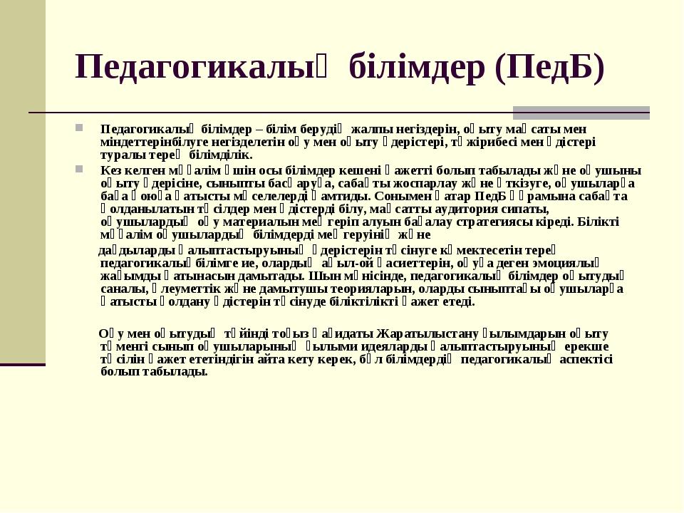 Педагогикалық білімдер (ПедБ) Педагогикалық білімдер – білім берудің жалпы не...