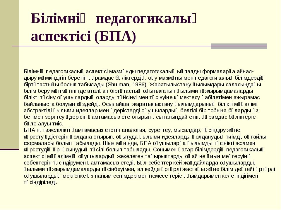 Білімнің педагогикалық аспектісі (БПА) Білімнің педагогикалық аспектісі мазмұ...