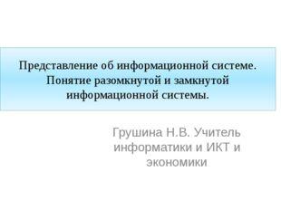 Представление об информационной системе. Понятие разомкнутой и замкнутой инфо