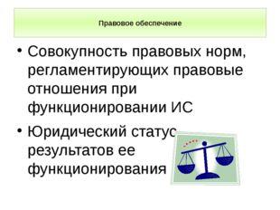 Правовое обеспечение Совокупность правовых норм, регламентирующих правовые о