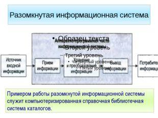 Разомкнутая информационная система Примером работы разомкнутой информационной