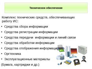 Техническое обеспечение Комплекс технических средств, обеспечивающих работу
