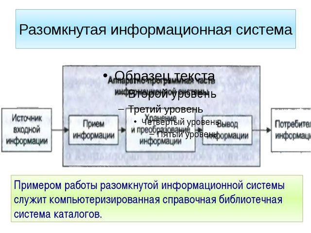 Разомкнутая информационная система Примером работы разомкнутой информационной...