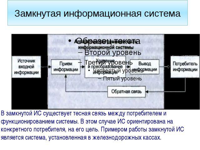 Замкнутая информационная система В замкнутой ИС существует тесная связь между...
