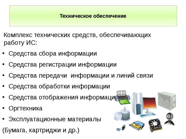 Техническое обеспечение Комплекс технических средств, обеспечивающих работу...