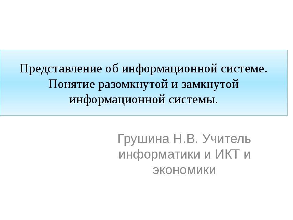 Представление об информационной системе. Понятие разомкнутой и замкнутой инфо...