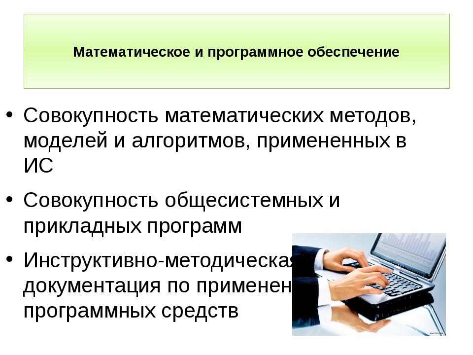 Математическое и программное обеспечение Совокупность математических методов...