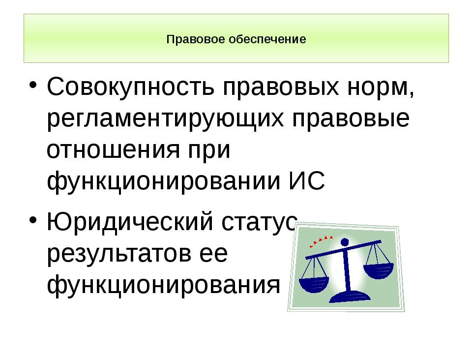 Правовое обеспечение Совокупность правовых норм, регламентирующих правовые о...