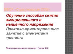 МБОУ «Стригуновская СОШ» Обучение способам снятия эмоционального и мышечного