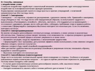 III.Способы, связанные с воздействием слова Словесное воздействие задействуе