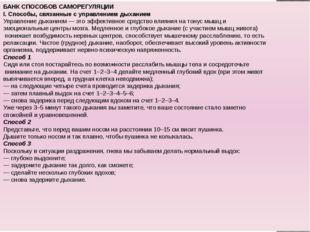 БАНК СПОСОБОВ САМОРЕГУЛЯЦИИ I.Способы, связанные с управлением дыханием Упра