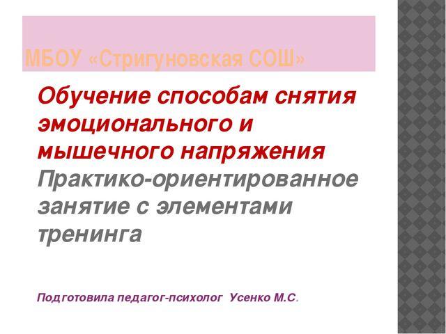 МБОУ «Стригуновская СОШ» Обучение способам снятия эмоционального и мышечного...