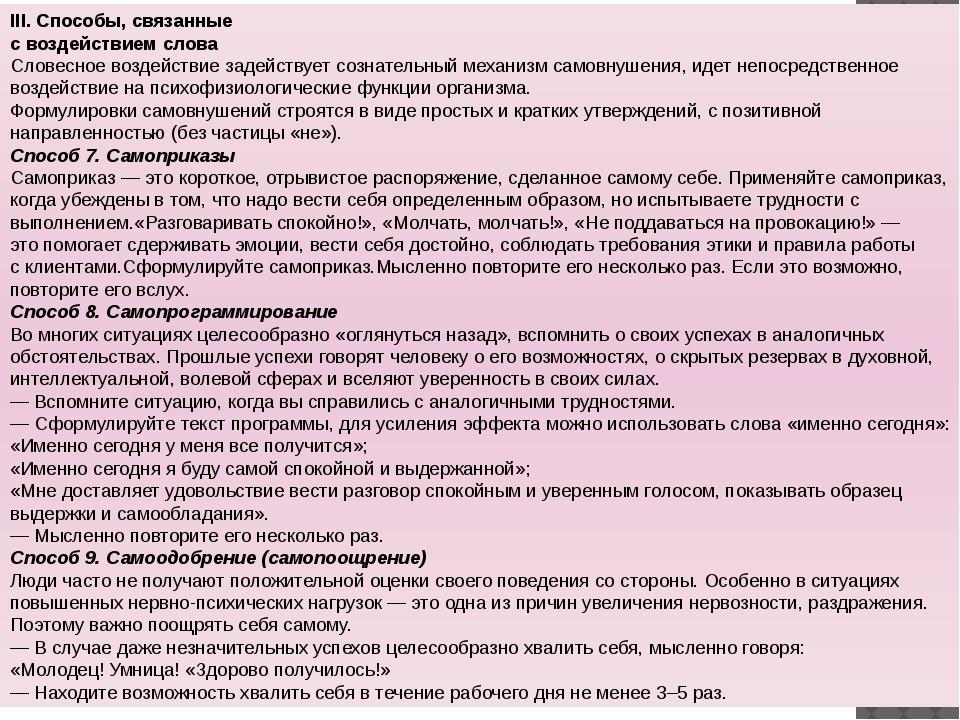 III.Способы, связанные с воздействием слова Словесное воздействие задействуе...